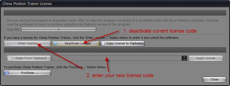 Entering_New_License_Code.jpg